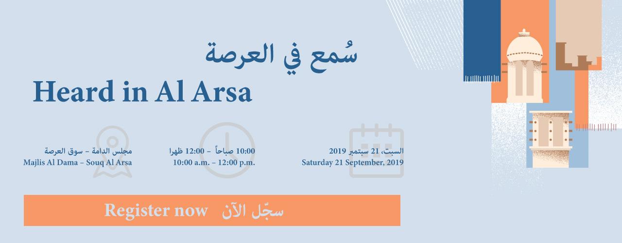 Heard in Al Arsa
